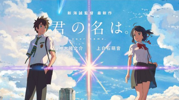 Your Name domina la classifica Blu-Ray e DVD Anime al 30/7/2017
