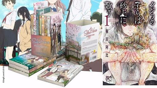 Star Comics: in arrivo A Silent Voice Box e Children of the Whales