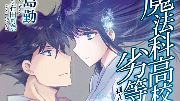 Light Novel Ranking La classifica giapponese al 13/08/2017