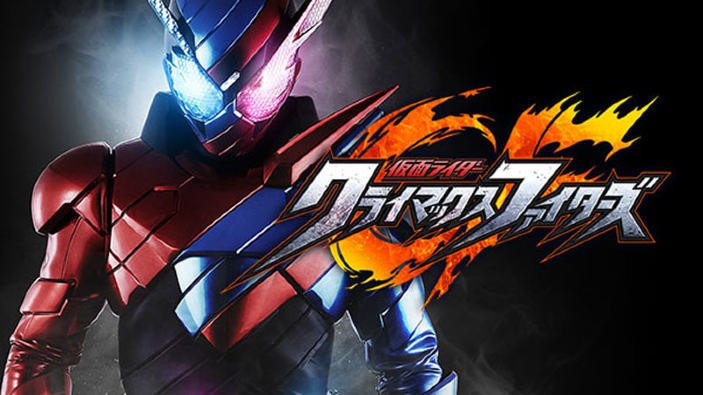 Annunciato Kamen Rider: Climax Fighters