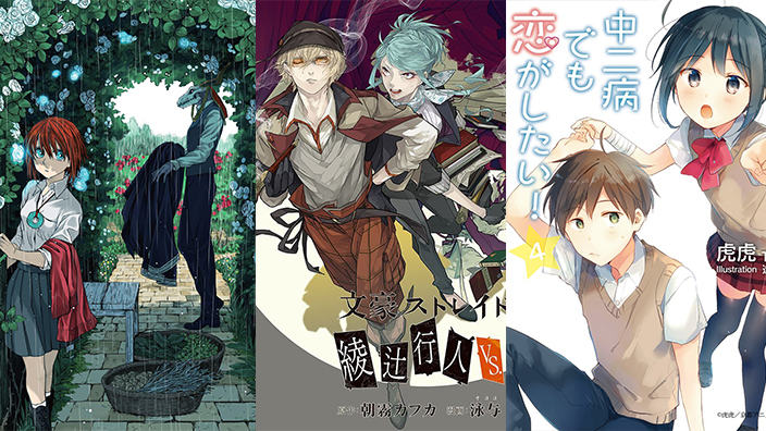 Manga: novità per The Ancient Magus Bride, Chuunibyou e Bungo Stray Dogs