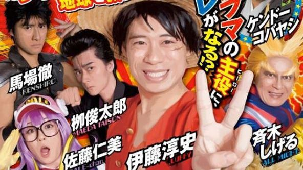 Next Stop Live Action: il club dei manga in Oh my Jump!, vita da Host in Call Boy