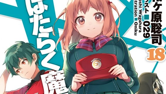 Light Novel Ranking La classifica giapponese al 14/1/2018
