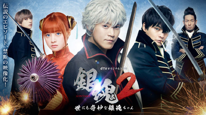 Next Stop Live Action: Gintama 2 incontra DragonBall e Galaxy Express 999