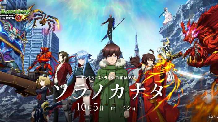 Monster Strike The Movie - Sora no Kanata: tutto quello che c'è da sapere