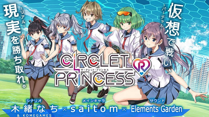 Circlet Princess, trailer per le belle atlete in realtà mista