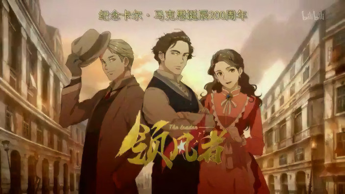 The Leader, in arrivo dalla Cina anime su Karl Marx