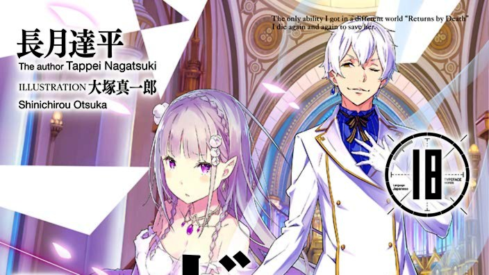 Light Novel Ranking La classifica giapponese al 30/12/2018