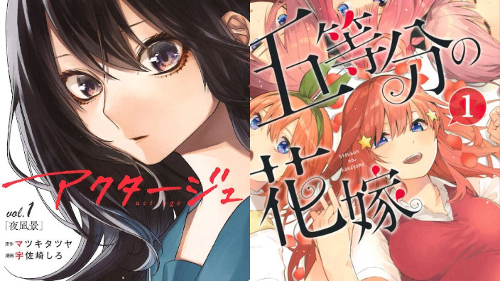 Kodansha Manga Awards 2019: annunciate le nomination