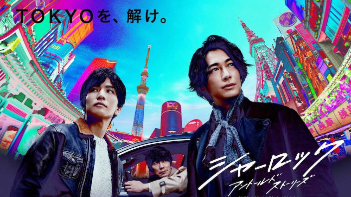 Next Stop Live Action: Sherlock 2019, Forest of Love di Sion Sono