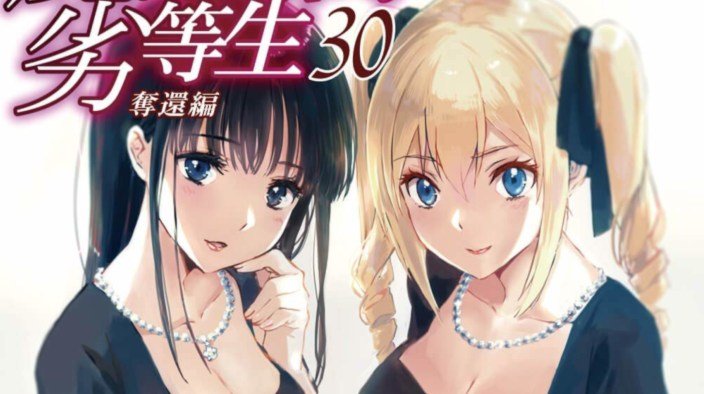 Light Novel Ranking: la classifica giapponese al 15/9/2019