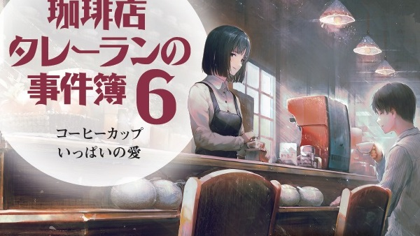 Light Novel Ranking: la classifica giapponese al 17/11/2019