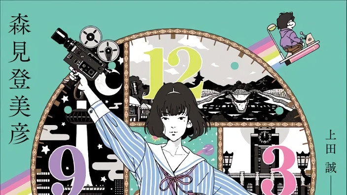 The Tatami Galaxy: sequel annunciato per la novel di Morimi