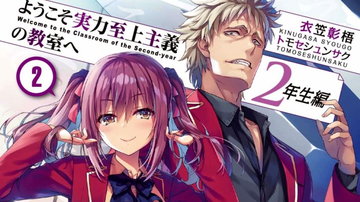Light Novel Ranking: la classifica giapponese al 28/06/2020