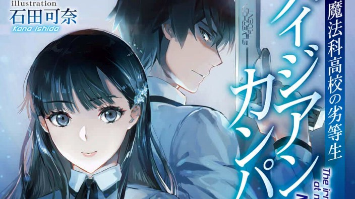 Light Novel Ranking: la classifica giapponese al 11/10/2020