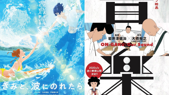Annie Awards 2021: candidature per Ride Your Wave e On-Gaku
