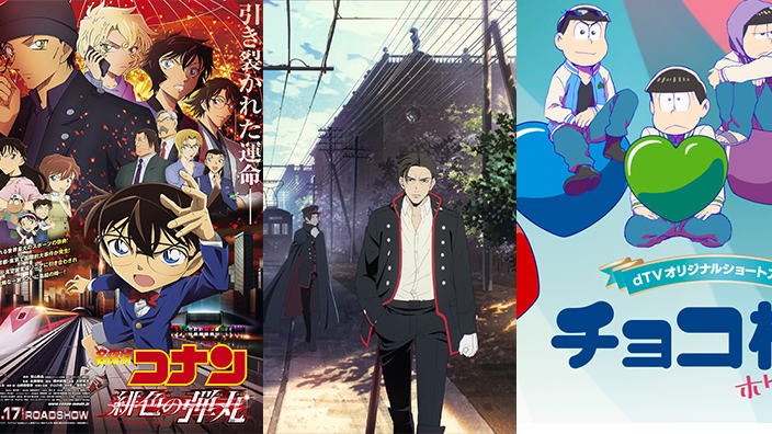 Detective Conan, Mars Red, Mr. Osomatsu: nuovi trailer