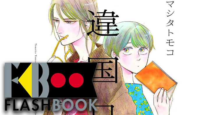 Flashbook Edizioni annuncia IKOKU NIKKI – Journal with witch
