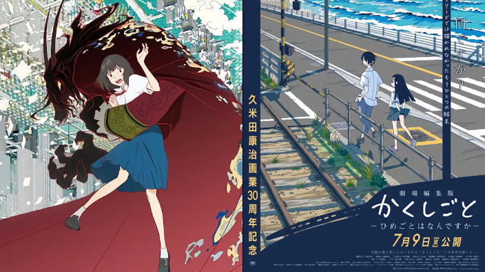 Anime Preview: Da Belle di Hosoda a Kakushigoto, nuovi trailer