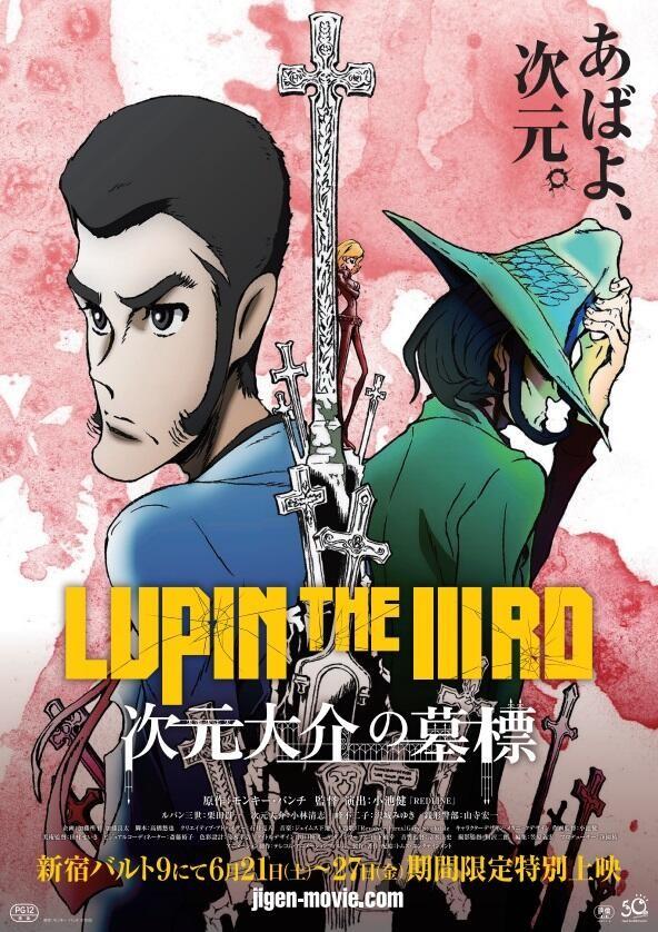 Lupin III: Jigen Daisuke no Bohyo