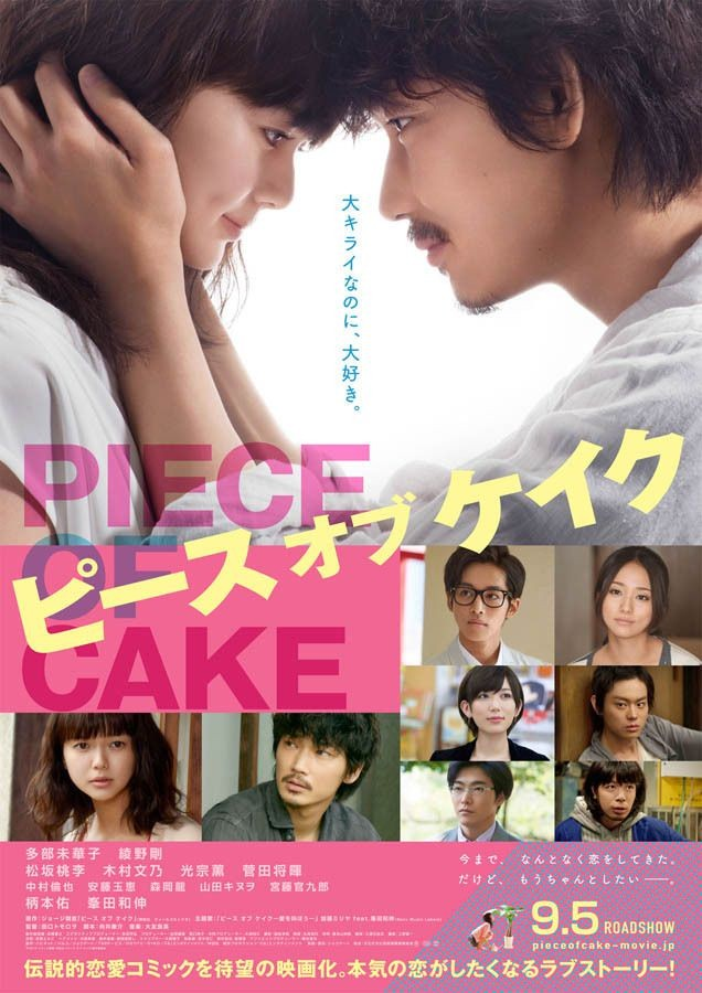 Gou Ayano Piece Of Cake