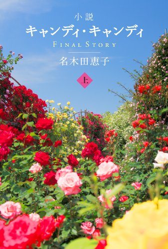 Candy Candy: Final Story 1