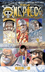 One Piece 58 cover