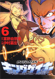 Overman King Gainer 6 cover