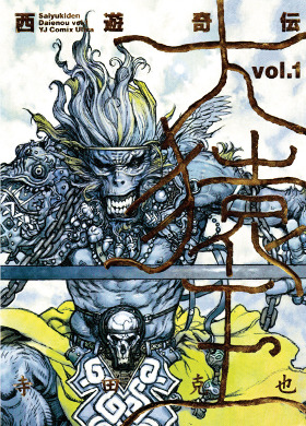 Saiyukiden vol. 1 cover