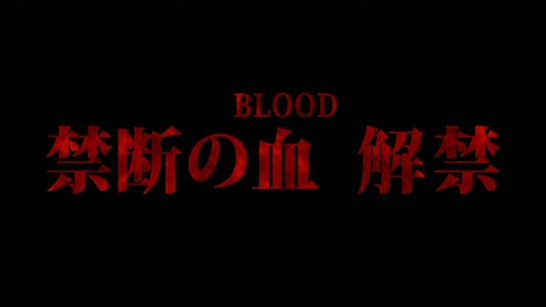 Blood C Movie Logo