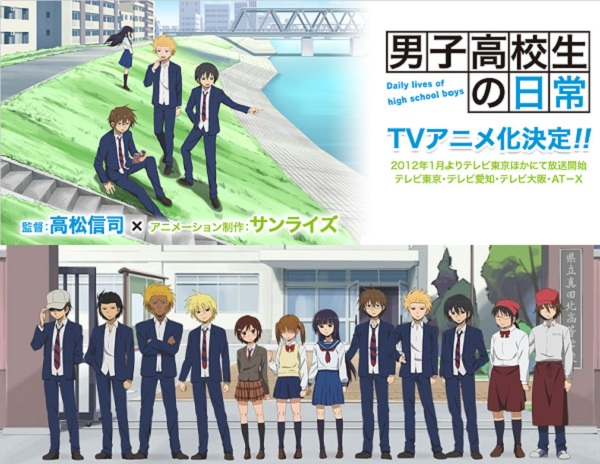 Danshi Koukousei no Nichijou / Daily Lives of High School Boys