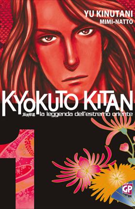 Editori j pop manga topic d 39 informazione generale for Tartaruga orecchie rosse prezzo