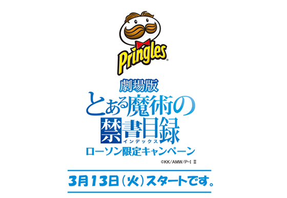 Pringles e To Aru Majutsu no Index