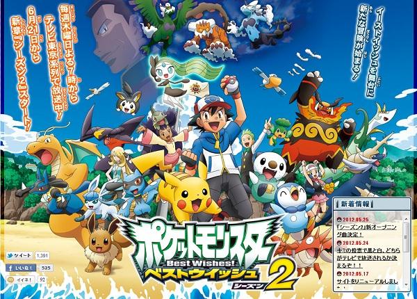 Pokémon Best Wishes 2