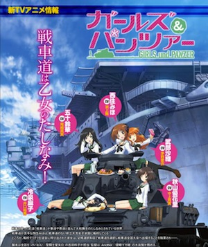 Girls und Panzer visual key
