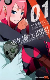 Boku to Majo no Jikan vol. 1 cover