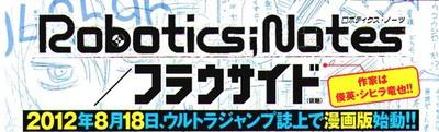 Robotics Notes manga