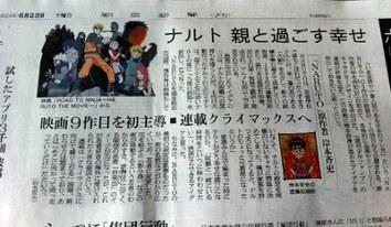 Naruto Shimbun