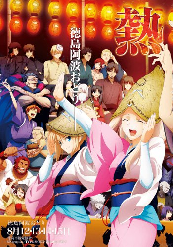 Awa Odori featuring Fate/Zero