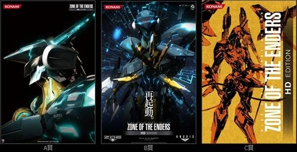 Zone of the Enders HD Collection Poster