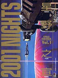 2001 Nights 1 cover Flashbook intervista