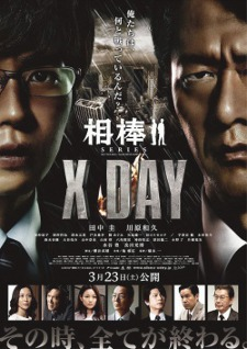 Aibou X Day