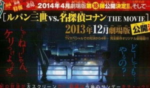 Lupin III vs Detective Conan the movie preview