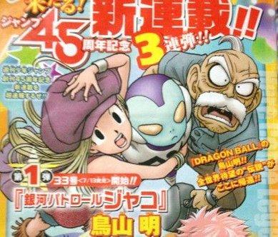 Nuovo manga by Akira Toriyama