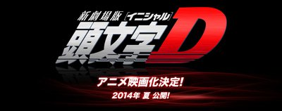 Initial D New Anime