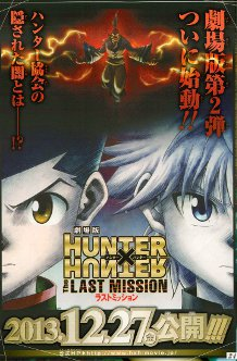 Hunter X Hunter Movie 2