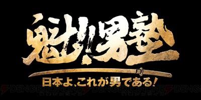Otoko Juku Game