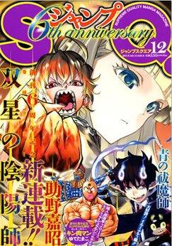 Sukeno New Manga