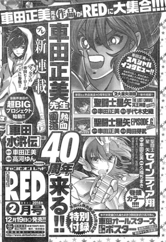 Kurumada All Stars