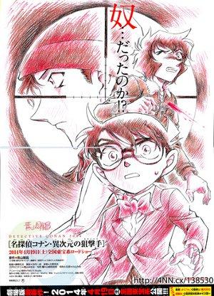 Detective Conan Movie 18th - Ijigen no Sniper